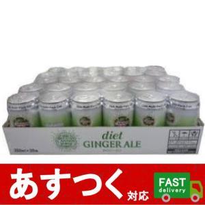 カナダドライ ダイエットジンジャーエール 350ml×30缶  原材料・成分  香料、酸味料、甘味料...