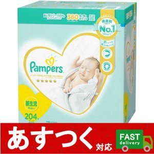 パンパース 新生児用 192枚  ・商品サイズ (幅×奥行×高さ) :356mm×386mm×375...