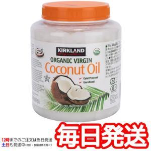 (カークランド オーガニック バージン ココナッツオイル 2.48L )有機食用ココナッツ油 美容と...