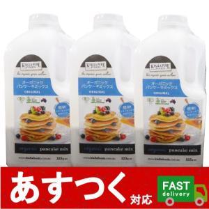 朝食にもおやつにも簡単美味しいパンケーキ  オーガニックパンケーキミックス 325g × 3本のセッ...