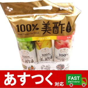 (3本セット CJ ミチョ 美酢 マスカット パイナップル もも 900ml×3個)大人気 韓国の健康酢 果実のおいしい飲むお酢 コストコ