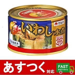 (小分け1個 マルハニチロ いわし水煮(月花) 200g)缶詰 天日塩 DHA EPA 国内 脂 非常食 コストコ 13485