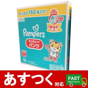 (1箱 パンパース パンツ ビッグ 150枚)パンツタイプ ...