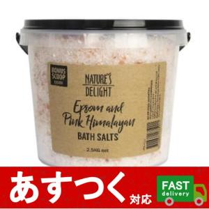 (エプソム&ヒマラヤ バスソルト 2.5kg)入浴剤 エプソムソルト 岩塩 無添加 お風呂 NATU...