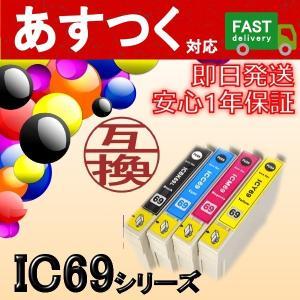 【高品質・即日発送・安心1年保証】     ■高品質   弊社のインクカートリッジは、ISO9001...