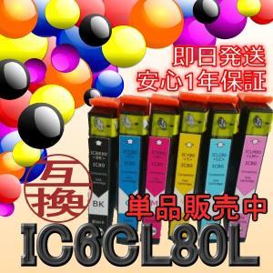 (選択単品 IC80Lシリーズ)ICBK80L ICC80L ICM80L ICY80L ICLC80L ICLM80L 単品販売 互換インクカートリッジ ICチップ付き EP社 エプソン