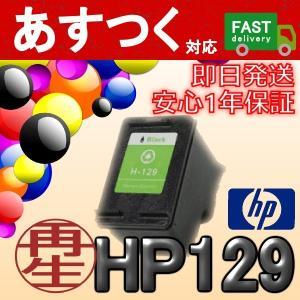 HP129 黒/ブラック インクカートリッジ ICチップ付き リサイクル HP ヒューレットパッカード