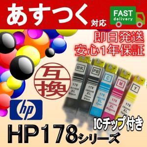 HP178 XL BK C M Y 4色セット 増量 ICチップ付 残量表示有 インクカートリッジ 互換 HP ヒューレットパッカード