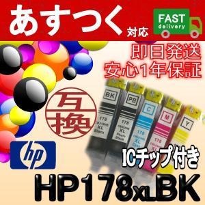 HP178 XL BK 黒/ブラック 増量 ICチップ付 残量表示有 インクカートリッジ 互換 HP ヒューレットパッカード