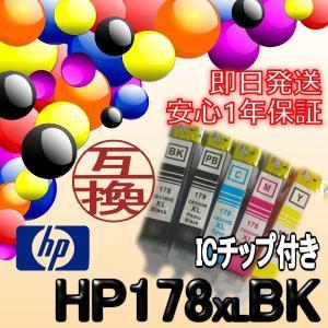 HP178 XL BK 黒/ブラック 増量 ICチップ付 残量表示無 インクカートリッジ 互換 HP ヒューレットパッカード