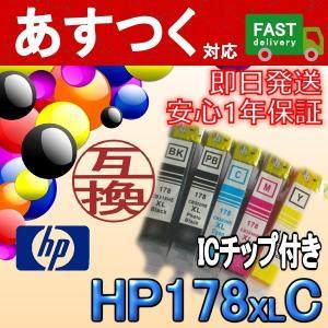 HP178 XL C シアン 増量 ICチップ付 残量表示有 インクカートリッジ 互換 HP ヒューレットパッカード