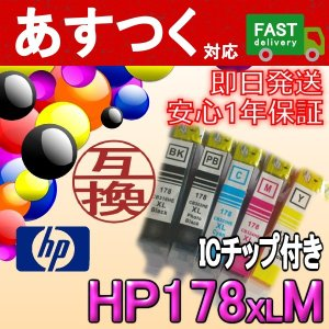 HP178 XL M マゼンタ 増量 ICチップ付 残量表示有 インクカートリッジ 互換 HP ヒューレットパッカード