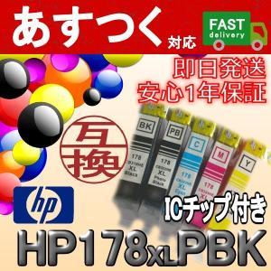 HP178 XL PB フォトブラック 増量 ICチップ付 残量表示有 インクカートリッジ 互換 HP ヒューレットパッカード