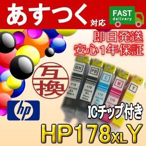 HP178 XL Y イエロー 増量 ICチップ付 残量表示有 インクカートリッジ 互換 HP ヒューレットパッカード