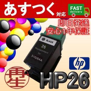 HP26 黒/ブラック インクカートリッジ ICチップ付き リサイクル HP ヒューレットパッカード