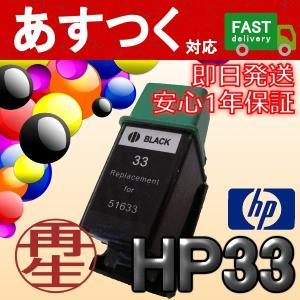 HP33 黒/ブラック インクカートリッジ ICチップ付き リサイクル HP ヒューレットパッカード