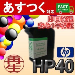 HP40 BK 黒/ブラック インクカートリッジ ICチップ付き リサイクル HP ヒューレットパッカード