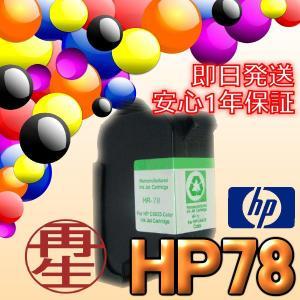HP45 HP78 黒/ブラックとカラーの2本セット インクカートリッジ ICチップ付き リサイクル HP ヒューレットパッカード