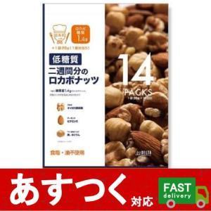 (デルタインターナショナル 14日間のロカボナッツ 28g×14袋)2週間 低糖質 ロカボ ダイエッ...