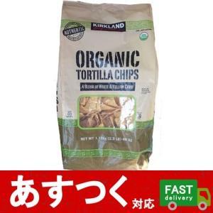 (オーガニック トルティーヤ チップス カークランド 1.13kg)うす塩味 おいしい ORGANI...