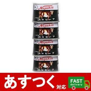 (4缶セット ノザキ コンビーフ 100g×4個)超ロングセラーコーンビーフ ボリュームと食感で大人気 お得な4缶セット 非常食 コストコ 572348