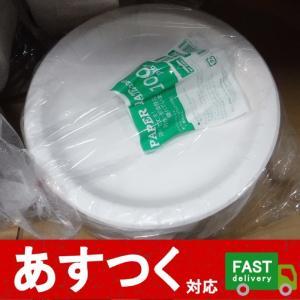 (100枚セット 使い捨て紙皿 直径約22cm)ペーパープレート 丸型 耐水 耐油 便利 パーティー...