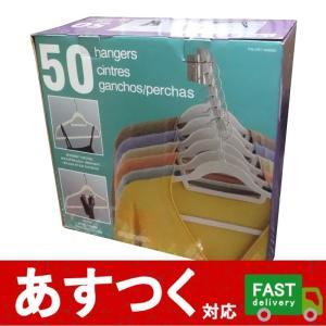 (ノンスリップ ハンガー ホワイト 50本セット)ネクタイ掛けとノースリーブ用の溝を新設した滑らない...