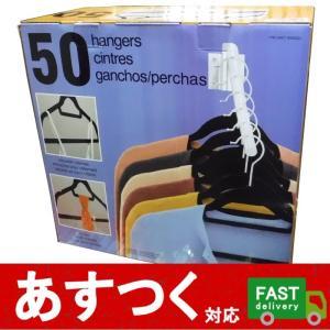 (ノンスリップ ハンガー ブラック 50本セット)ネクタイ掛けとノースリーブ用の溝を新設した滑らない...