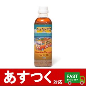 (MINATO ハワイアン チョップドガーリックオイル 480g)調味油 にんにく ガーリック オイ...