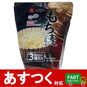 (3袋セット はくばく もち麦ごはん 800g×3袋)大麦 食物繊維 コストコ 588050