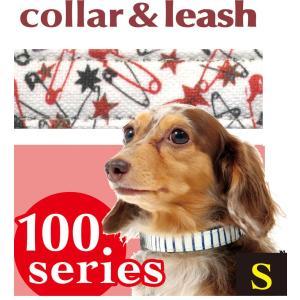 hotodog 【首輪&リードのセット】 ロックスター カラー&リードセット S サイズ わんちゃん犬の首輪とリードのセット♪|itempetshop