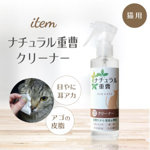 ナチュラル重曹クリーナー 猫用 【涙やけ・耳そうじに★】|itempetshop