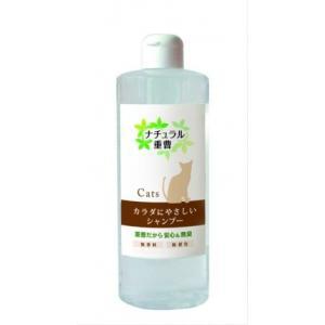 ナチュラル重曹シャンプー(猫用)【ペットにやさしいシャンプー】|itempetshop