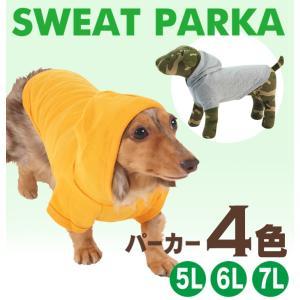 hotdog パーカー 5L/6L/7Lサイズ 【犬用 ワンちゃん かわいい 無地 パーカー/Tシャツ】|itempetshop