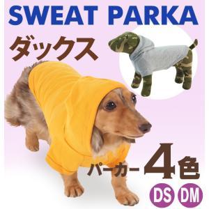 hotdog パーカー DS/DMサイズ(ロングタイプ)【犬用 ワンちゃん かわいい 無地 パーカー/Tシャツ】|itempetshop