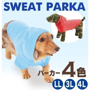 hotdog パーカー LL/3L/4Lサイズ 【犬用 ワンちゃん かわいい 無地 パーカー/Tシャツ】|itempetshop
