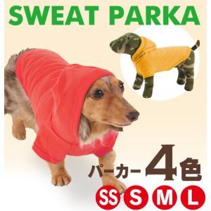 hotdog パーカー SS/S/M/Lサイズ 【犬用 ワンちゃん かわいい 無地 パーカー/Tシャツ】|itempetshop