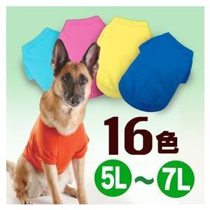 hotdogプレーン(無地)Tシャツ 5L 6L 7L サイズ 【犬用 ワンちゃんの大人気の無地Tシャツ 大型犬 大きいサイズ】|itempetshop