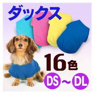 hotdogプレーン(無地)Tシャツ DS DM サイズ ロングタイプ♪ダックスなどに♪ 【犬用 ワンちゃんの大人気の無地Tシャツ 胴長サイズ】|itempetshop