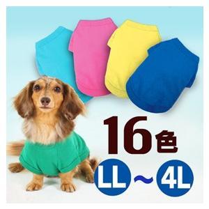 hotdogプレーン(無地)Tシャツ LL 3L 4L サイズ 【犬用 ワンちゃんの大人気の無地Tシャツ】 LL 3L 4L★|itempetshop
