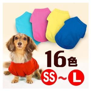 hotdogプレーン(無地)Tシャツ SS S M Lサイズ 【犬用ワンちゃんの大人気の無地Tシャツ・ロングタイプあり】 SS S M L★|itempetshop