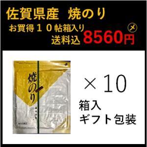 焼き海苔 佐賀県産 10帖箱入り 2020年 新のり 送料無料(宅配便)|itempost