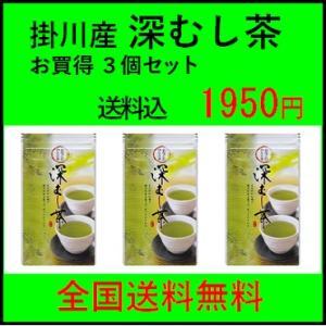 掛川産 深蒸し茶 100g540円×3個 送料無料(ネコポス便)