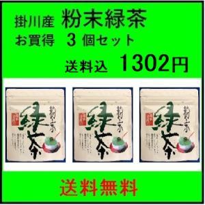 掛川産 粉末緑茶 30g×5個 パウダータイプ 送料無料(ネコポス便)|itempost