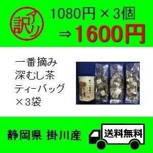 販売元:一源 海苔、お茶  ドリンク・アルコール、日本茶、緑茶 簡単、便利でおいしいお茶  掛川の一...