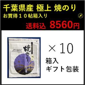 送料無料(宅配便) 千葉県産 極上 焼のり10帖箱入り ギフト包装 木更津 いちげん|itempost