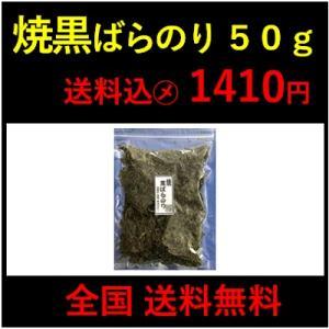 焼黒ばらのり 50g (送料無料 ネコポス便)|itempost