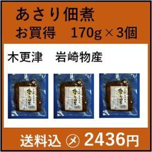 あさり佃煮 170g×3 木更津名産 岩崎物産 (送料無料)|itempost