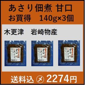 あさり佃煮 甘口 150g×3 木更津名物 (送料無料 ネコポス便)|itempost