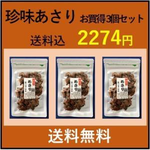 珍味あさり  50g×3 木更津名産 (送料無料 ネコポス便)|itempost